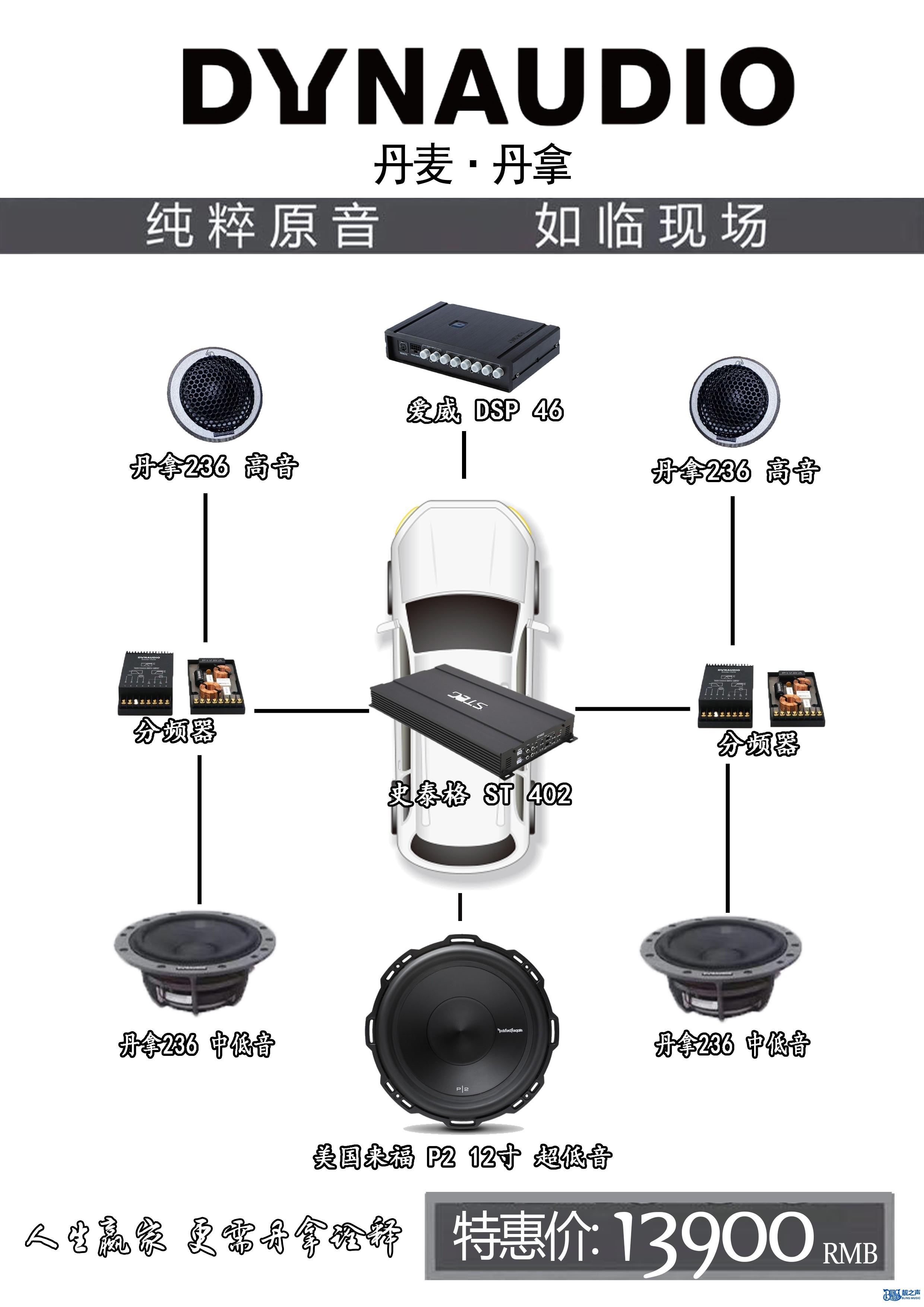 丹拿232 DSP46+ST402+来福R1402 套餐 13900.jpg