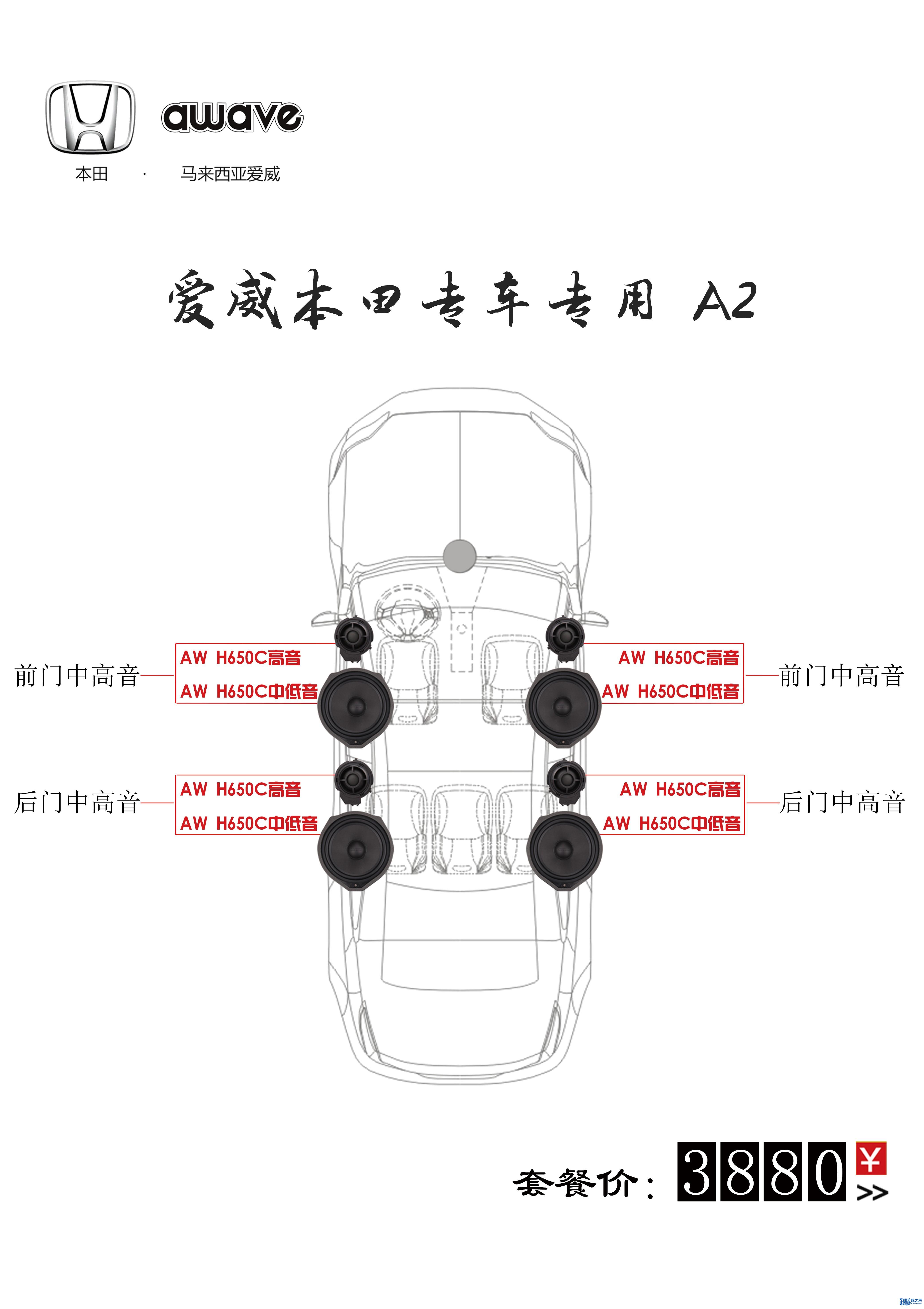爱威本田专车专用 A2.jpg