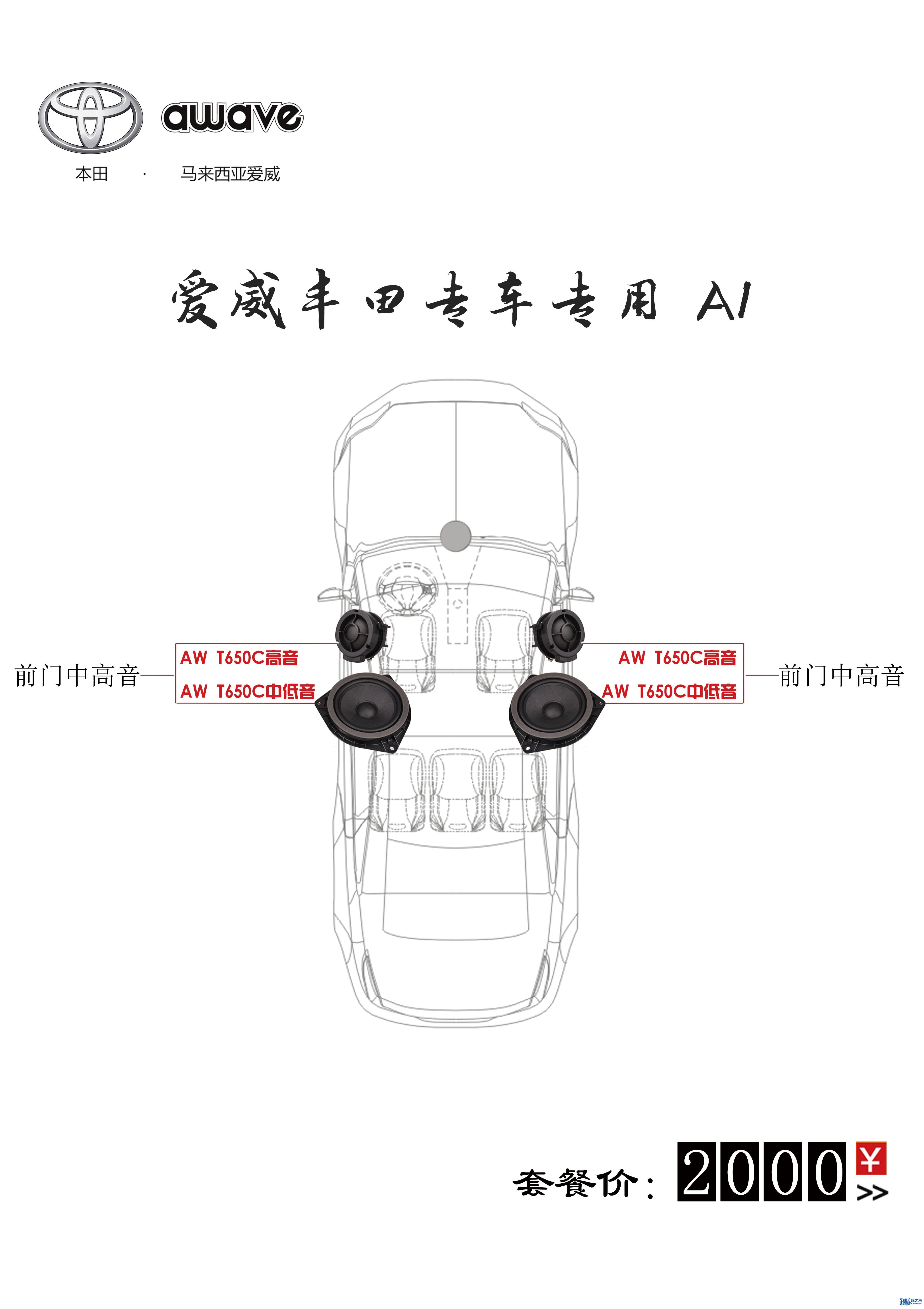 爱威丰田专车专用  A1.jpg