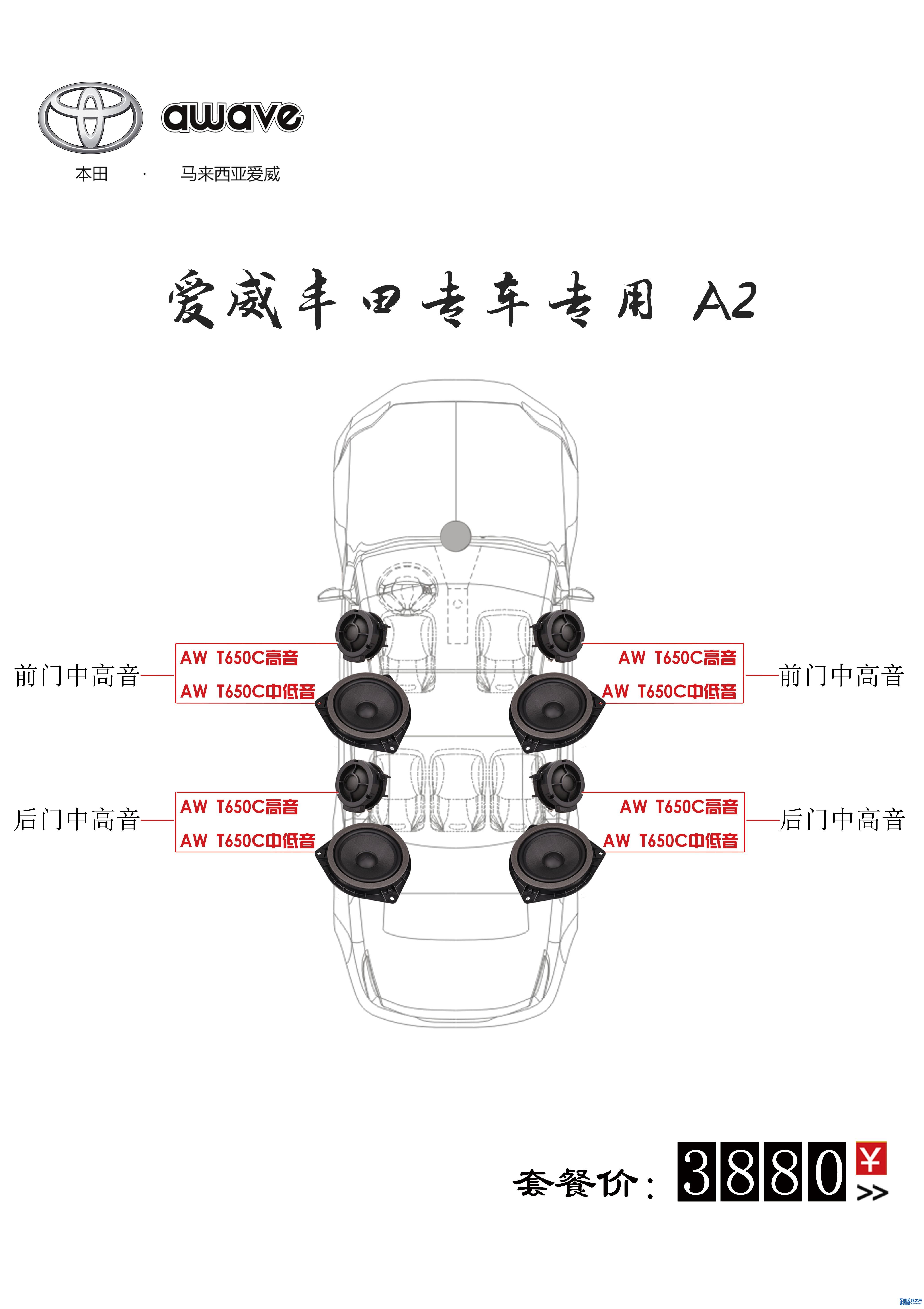 爱威丰田专车专用  A2.jpg