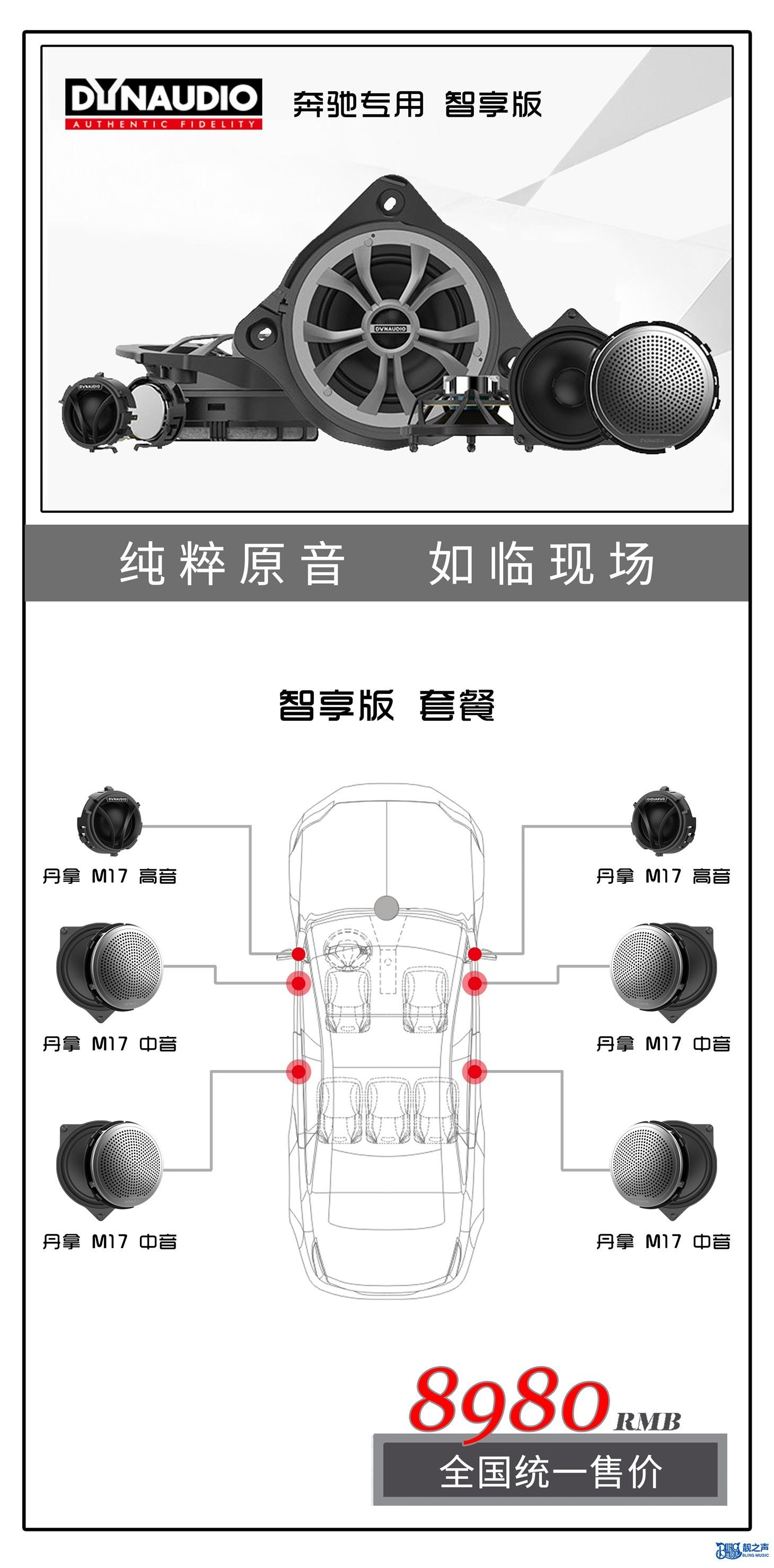 丹拿 M17 奔驰套餐图A.jpg