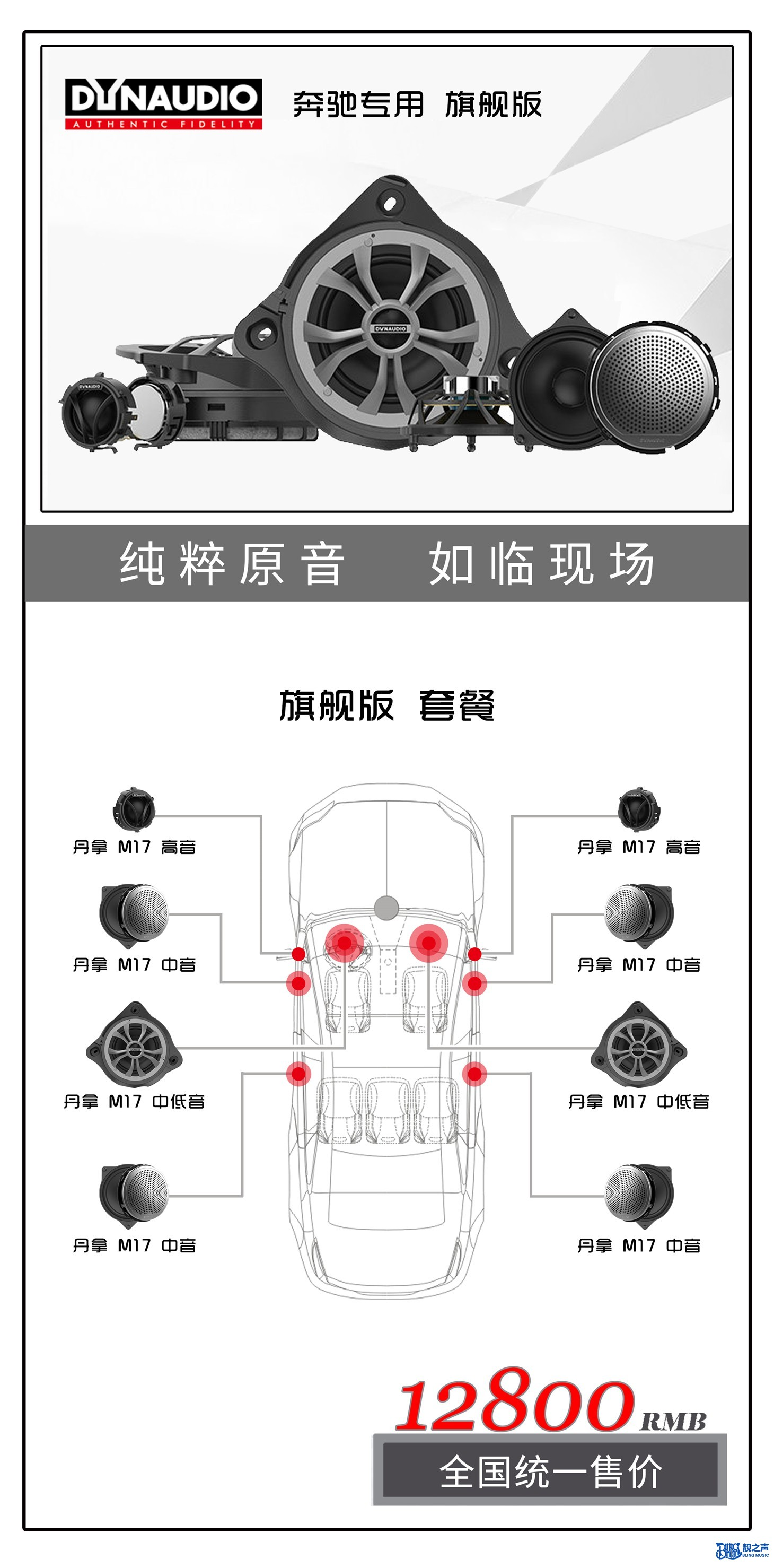 丹拿 M17 奔驰套餐图C.jpg