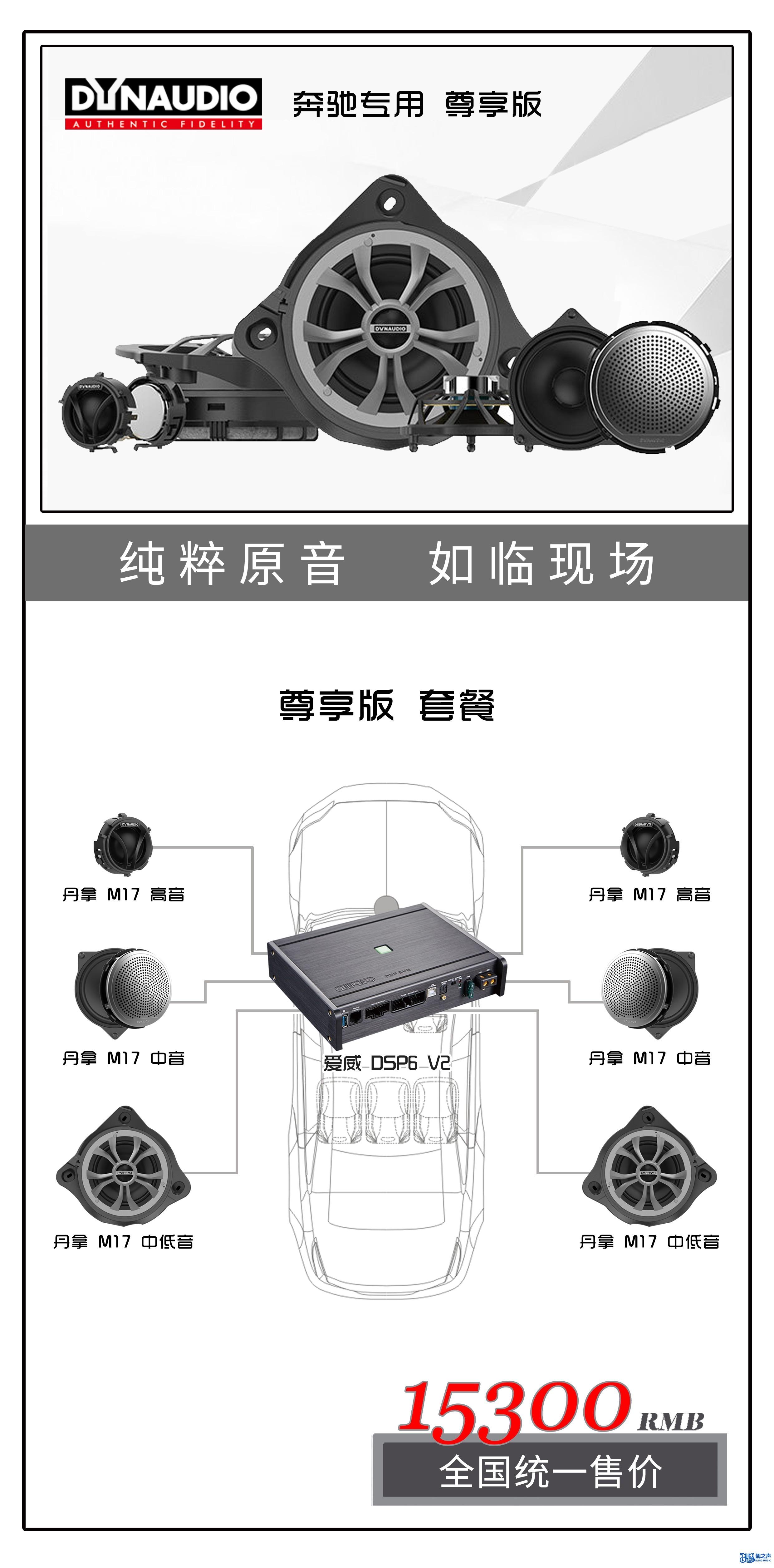 丹拿 M17 奔驰套餐图D.jpg