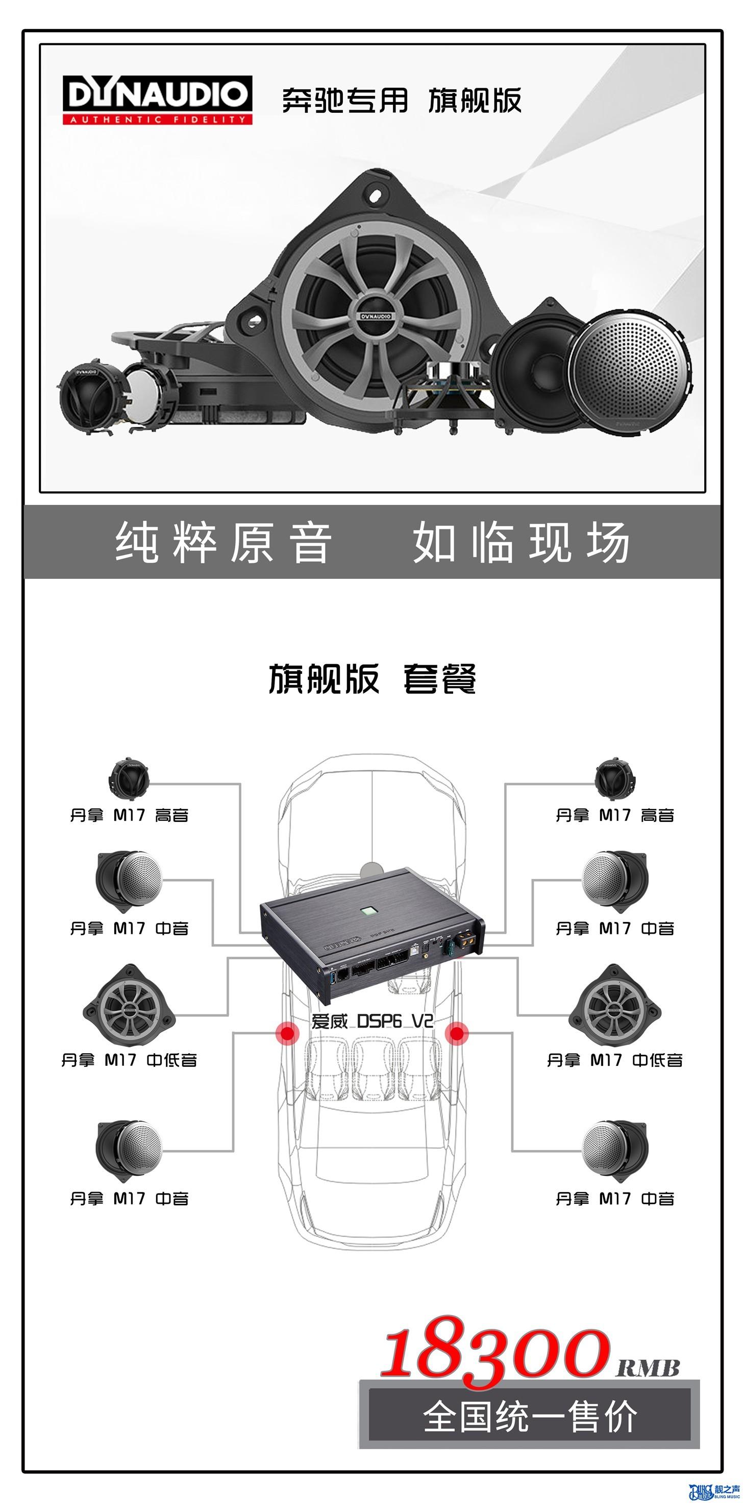 丹拿 M17 奔驰套餐图E.jpg