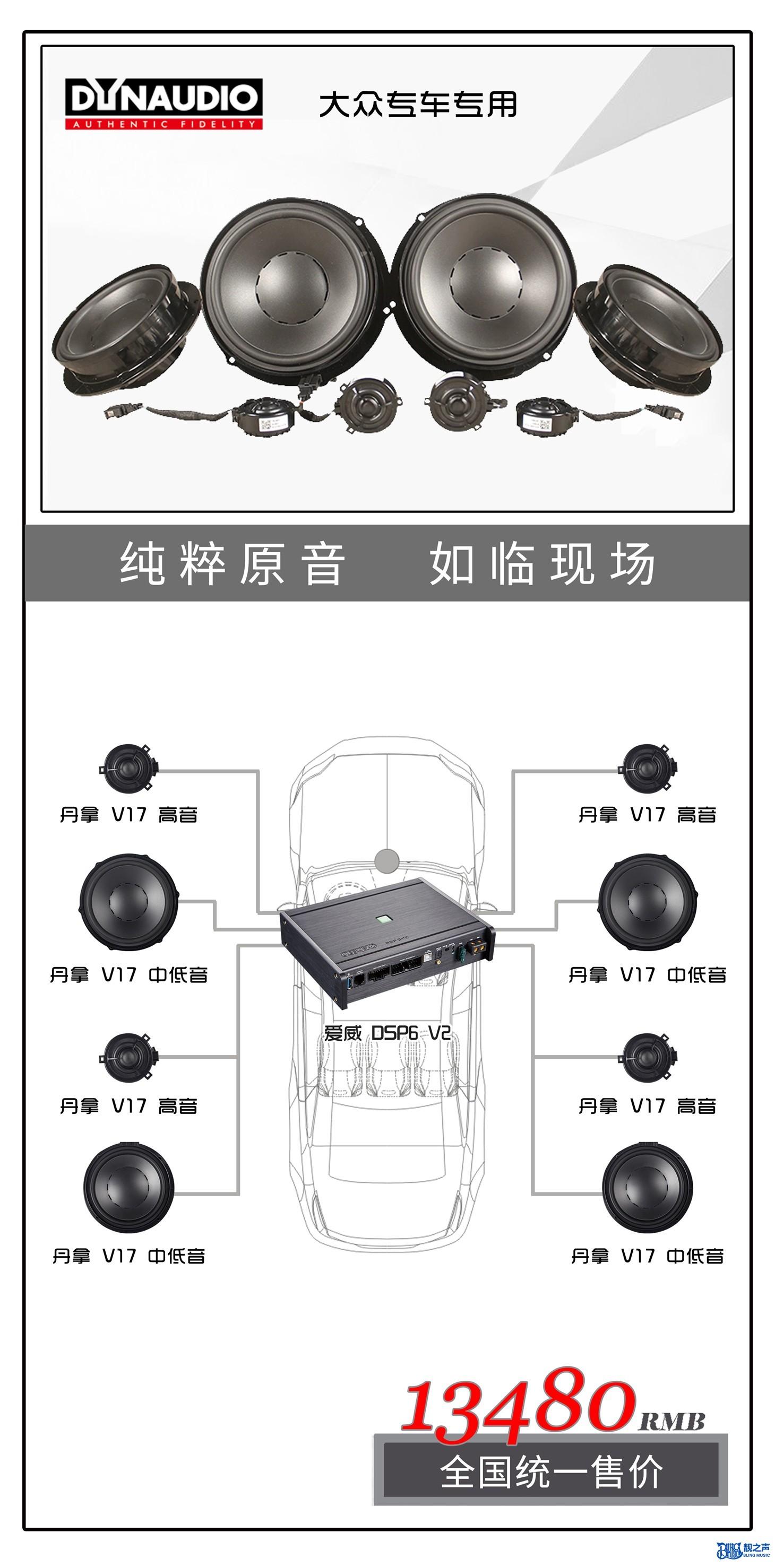 丹拿 M17 大众套餐图B.jpg